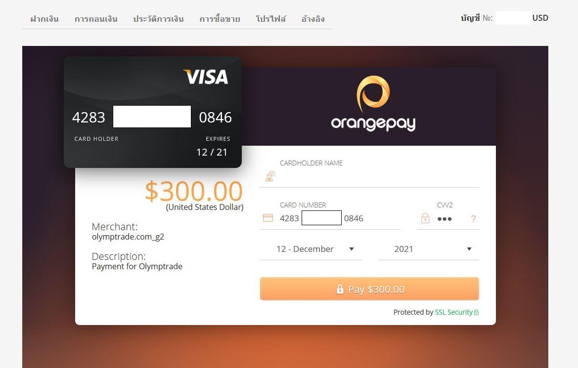 กรอกข้อมูลทั้งหมดของบัตร Visa/Mastercard และกดจ่ายเงิน